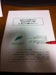 FP向けセミナー(大阪) 複数の生命保険活用のポイント