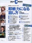 [メディア掲載]「月刊サーカス」2012年03月号
