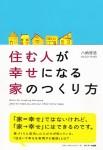 住む人が幸せになる家のつくり方(サンマーク出版)