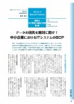 寄稿記事 近代中小企業「中小企業におけるITシステムのBCP」公開