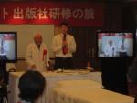 国家級老中医張士傑先生と高弟藤原大輔先生