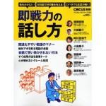 [メディア掲載]サーカス別冊『即戦力の話し方』