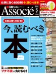 日経ビジネスアソシエ5月号