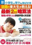 小学生の学力を伸ばす本 話題の東大生が教える!最新2ケタ暗算法