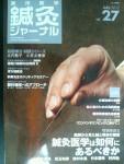 『東洋医学鍼灸ジャーナル』