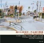 CD「風の五重奏団~作品番号獣番」ジャケット:その1