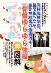 雑誌『はつらつ元気』に腰痛に効く【骨盤ゆらゆら体操】掲載