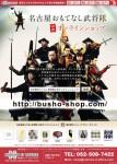 名古屋おもてなし武将隊 公式オンラインショップ