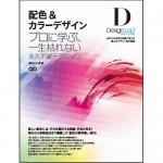 著書「配色&カラーデザイン 〜 プロに学ぶ永久不滅テクニック」