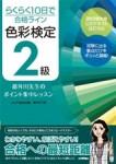 著書「色彩検定2級 都外川先生のポイント集中レッスン」