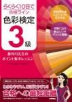 著書「色彩検定3級 都外川先生のポイント集中レッスン」