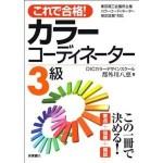 著書「これで合格! カラーコーディネーター3級」