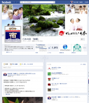 日本の宿のフェイスブックページを支援しています。