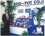 海外玩具・ギフトショー出展27回(米国・香港・独国)