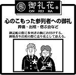 ブランド【御礼花】