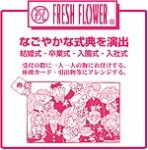 ブランド【フレッシュフラワー Fresh-Flower 】