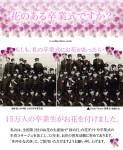 【Fresh-Flower】お花のある卒業式ですか?