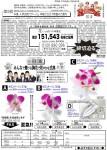 【Fresh-Flower】第9回 卒業式用 生花コサージュ FAX-DM販売
