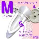 【Fresh-Flower】コサージュ用 ホルダー M