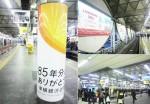 さよなら!「東横線 渋谷駅」