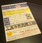 【出口の見える無料相談会】開催日 9/28(土) @大田区蒲田
