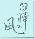 筆文字作品サンプル