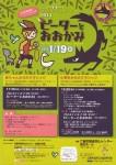 ニューイヤー・ファミリーコンサート2014チラシ