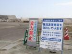 東日本大震災の爪痕34