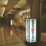 喜多方坂内ラーメン新宿パークタワー店