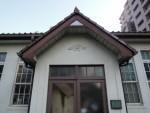 立川の洋館(近代建築)/旧梅田診療所緊急調査