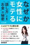 2014.3月電子書籍リリース!モテる男のお金と話し方?!