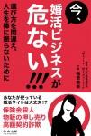 2014.4月 安全な婚活のバイブル!電子書籍リリース!