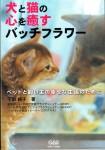 本「犬と猫の心を癒すバッチフラワー」