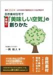 ★プレゼント★ 自然素材住宅に興味をもったらこの一冊