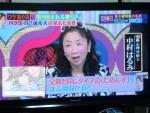 TBSテレビ19:00~『私の何がいけないの』 に夫婦問題専門家出演
