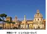 ロングステイ ヨーロッパの鉄道の旅 イタリア・ローマ
