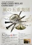 ワンコインリレーコンサート 風の五重奏団 チラシ