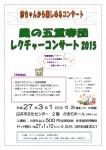 風の五重奏団レクチャーコンサート2015(赤ちゃんから)チラシ