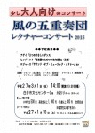 風の五重奏団レクチャーコンサート2015(少し大人向け)チラシ