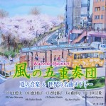 "CD""風の五重奏団~夏の音楽&世界の名曲メドレー""ジャケット"
