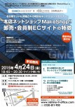 セミナー/本店ネットショップ!!卸売・会員制ECサイトの特徴