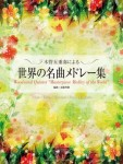 【楽譜】木管五重奏による世界の名曲メドレー集