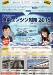 ITセミナー「検索エンジン対策2015」(名古屋・岐阜)