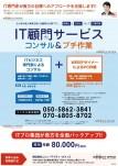 IT顧問サービス(コンサル&プチ作業)