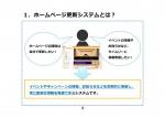 【ホームページ更新システムの例】 HP更新システムとは