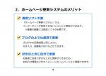 【ホームページ更新システムのメリット】 ■専用ソフト不要