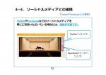 【ホームページ更新システムの例】 ソーシャルメディアとの連携