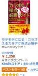 著書がAmazonランキングベストセラー1位になりました。