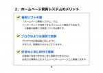 ホームページ更新システムのメリット
