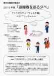 墨田区職員労働組合「退職者を送る夕べ」ミニコンサート